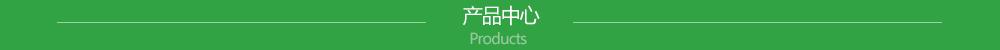 产品中心.jpg